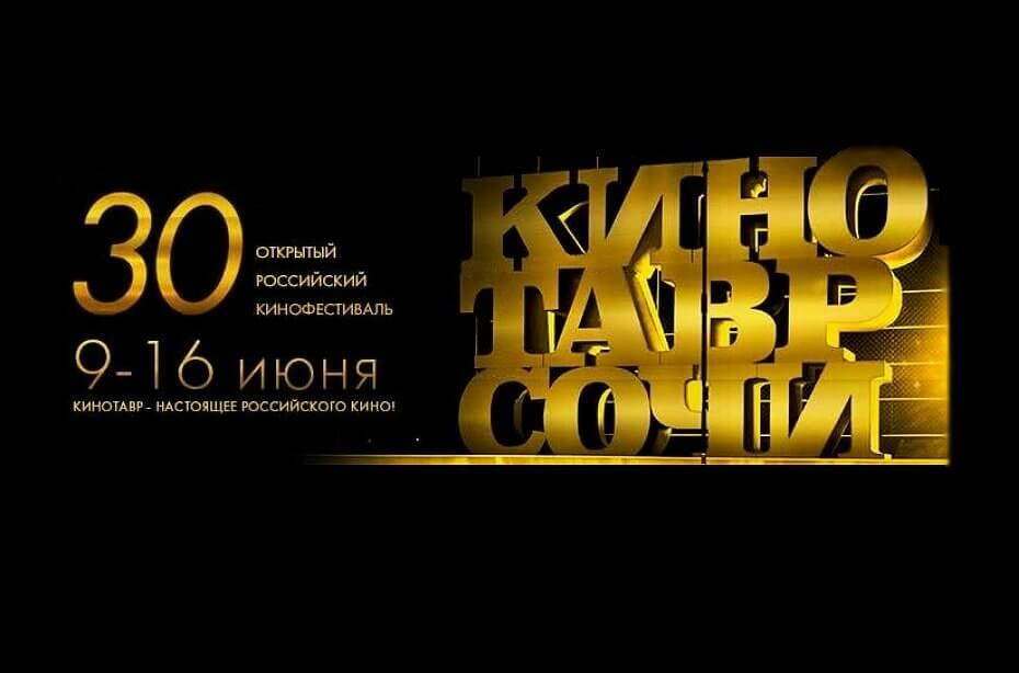 Кинофестиваль Кинотавр в Сочи 2019