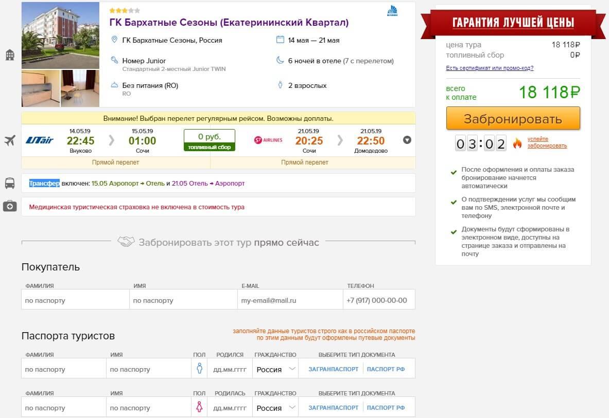 Тур в Сочи из Москвы на 6 ночей