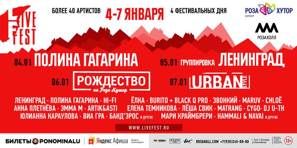 Фестиваль LiveFest 2019