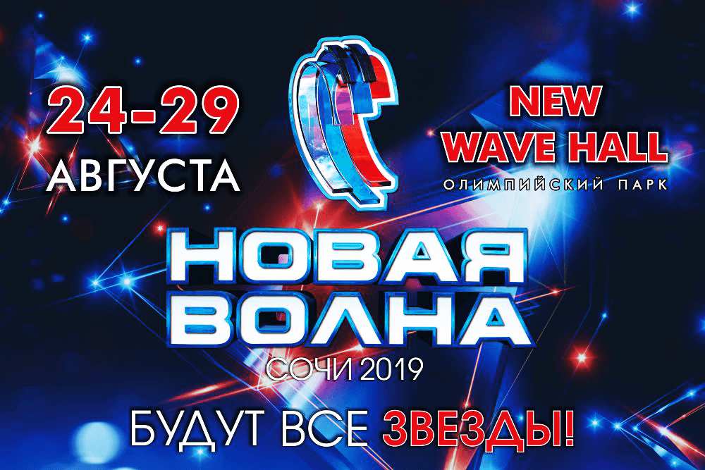 Новая волна 2019 в Сочи